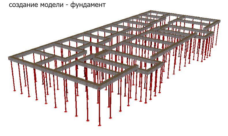 Создание 3D модели: фундамент