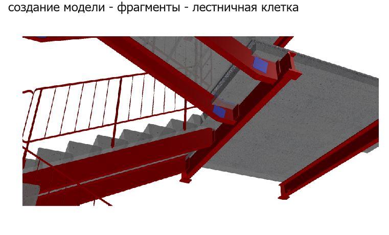 3D-визуализация - лестничная клетка. Фрагменты
