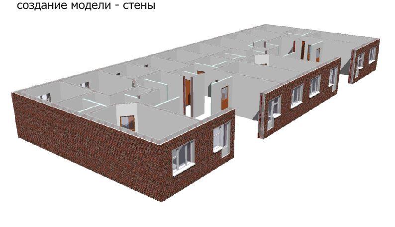 3D-модель. Стены