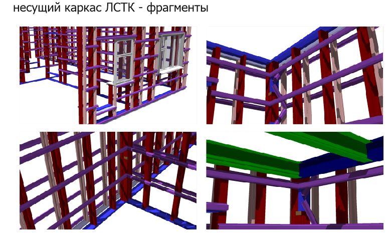 Несущий каркас ЛСТК - фрагменты. Создание модели