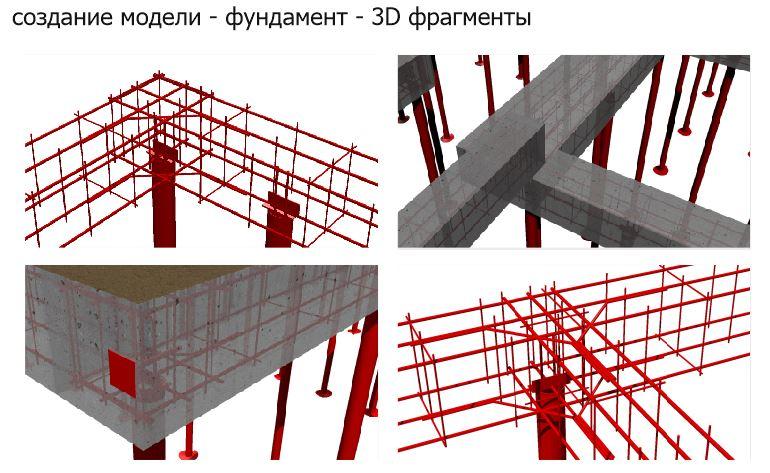 Создание 3D модели, фрагменты, фундамент